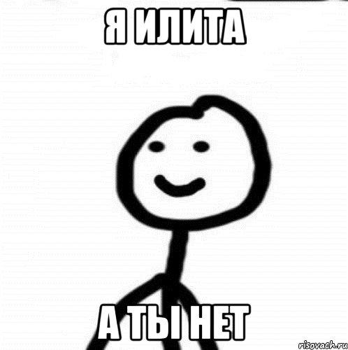 Я илита А ты нет, Мем Теребонька (Диб Хлебушек)